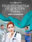 Степановская И. - Рецепт счастья от доктора Тины' обложка книги