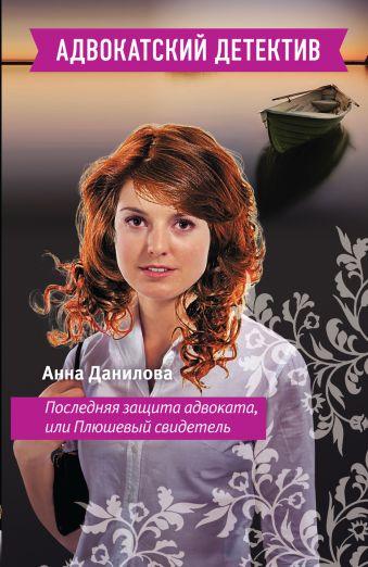 Последняя защита адвоката, или Плюшевый свидетель Данилова А.В.