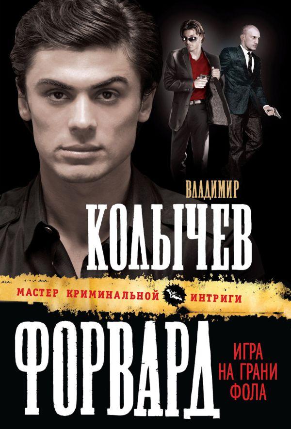 Форвард: Игра на грани фола Колычев В.Г.