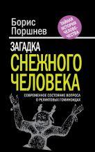 Поршнев Б.Ф. - Загадка «снежного человека»: современное состояние вопроса о реликтовых гоминоидах' обложка книги