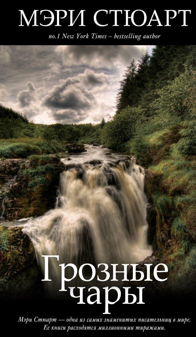 Стюарт М. - Грозные чары обложка книги