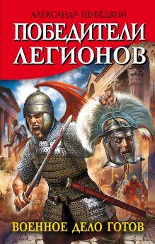 Легионы в бою. Римские войны