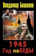 Бешанов В.В. - 1945. Год поБЕДЫ' обложка книги