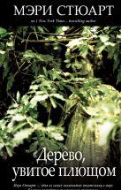 Стюарт М. - Дерево, увитое плющом' обложка книги
