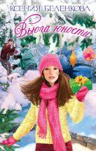 Беленкова К. - Вьюга юности' обложка книги