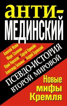 Анти-МЕДИНСКИЙ
