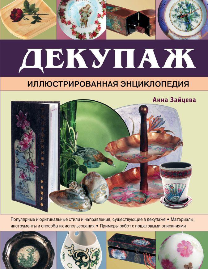 Анна Зайцева - Декупаж. Иллюстрированная энциклопедия обложка книги