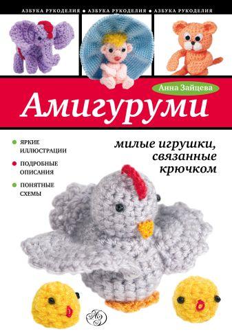 Зайцева А.А. - Амигуруми: милые игрушки, связанные крючком обложка книги