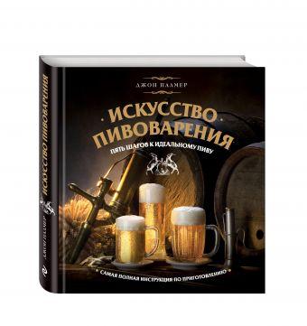 Искусство домашнего пивоварения Джон Палмер