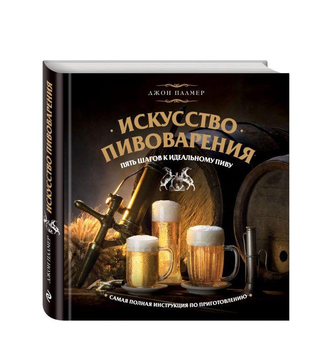 Джон Палмер - Искусство домашнего пивоварения обложка книги