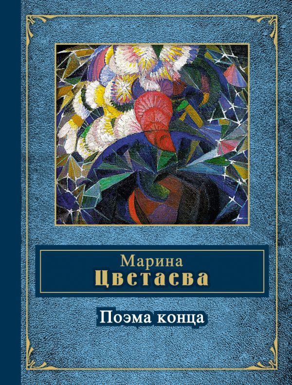 Поэма конца Цветаева М.И.