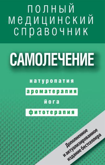 Самолечение. Полный справочник (дополненный) Макеев А.В.