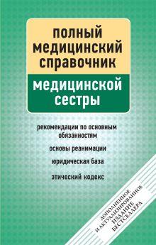 Справочник медицинской сестры (дополненный)