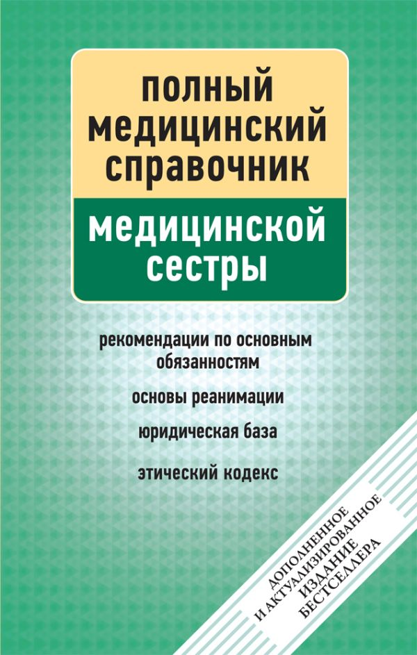 Справочник медицинской сестры (дополненный) Макеев А.В.