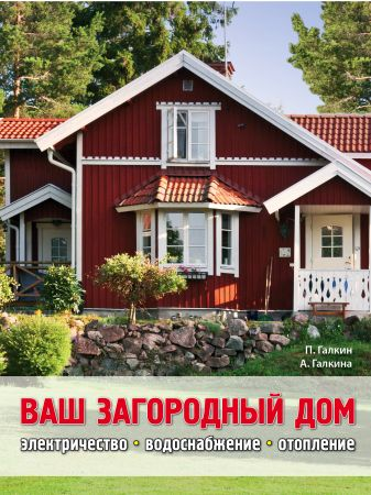 Галкин П.А., Галкина А.Е. - Ваш загородный дом обложка книги