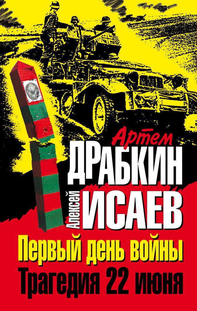 Первый день войны. Трагедия 22 июня Драбкин А.В., Исаев А.В.