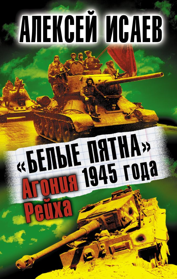«Белые пятна» 1945 года. Агония Рейха Исаев А.В.