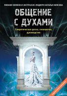 Общение с духами: Инструкция по применению (подарочный набор книга плюс Спиритическая доска Уиджа)