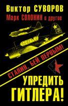 Суворов В., Солонин М., Бешанов В. и др. - Упредить Гитлера! Сталин, бей первым!' обложка книги