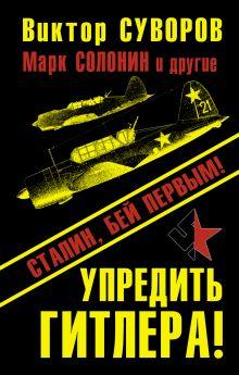 Упредить Гитлера! Сталин, бей первым!