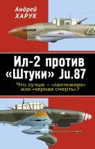 Харук А.И. - Ил-2 против «Штуки» Ju.87. Что лучше – «лаптежник» или «черная смерть»?' обложка книги