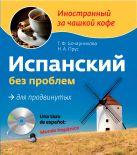 Бочарникова Т.Ф., Прус Н.А. - Испанский без проблем для продвинутых (+CD)' обложка книги
