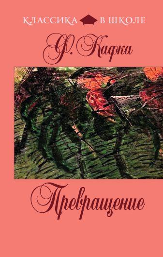 Ф. Кафка - Превращение обложка книги