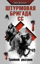 Дегрелль Л. - Штурмовая бригада СС. Тройной разгром' обложка книги