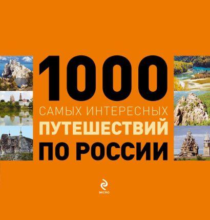 1000 самых интересных путешествий по России - фото 1
