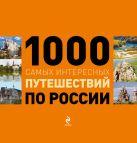 Москаленко Р.В., Деев С.В. - 1000 самых интересных путешествий по России' обложка книги