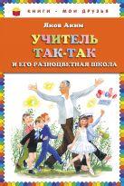 Аким Я.Л. - Учитель Так-Так и его разноцветная школа (ст. кор)' обложка книги