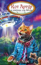 Адра Ф. - Кот Артур и ловушка для Земли' обложка книги
