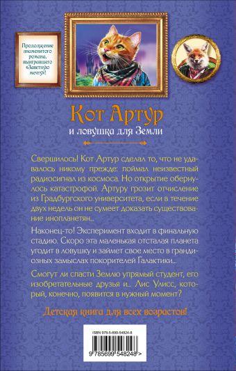 Кот Артур и ловушка для Земли Адра Ф.