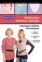 Лесовская С.А. - Кофточки, жакеты, свитера: стильные модели для вязания' обложка книги