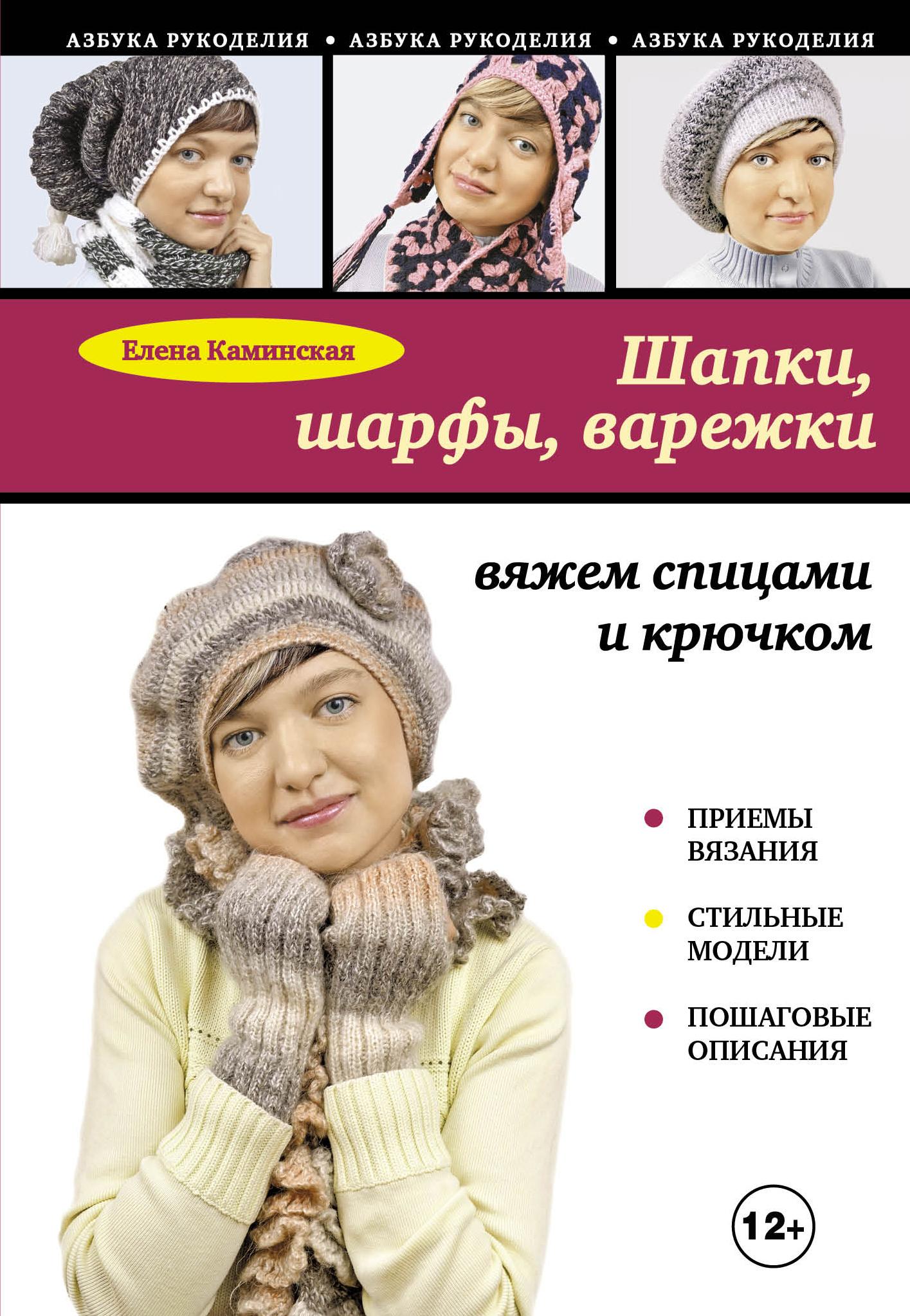 Шапки, шарфы, варежки: вяжем спицами и крючком