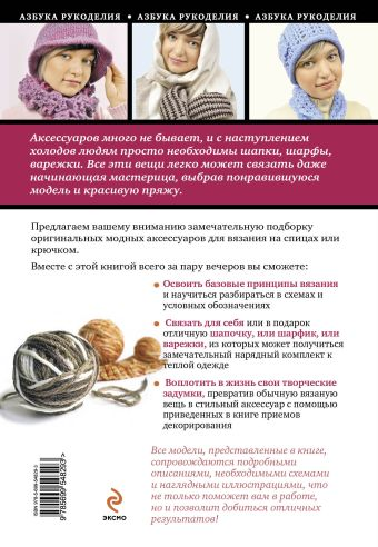 Шапки, шарфы, варежки: вяжем спицами и крючком Елена Каминская