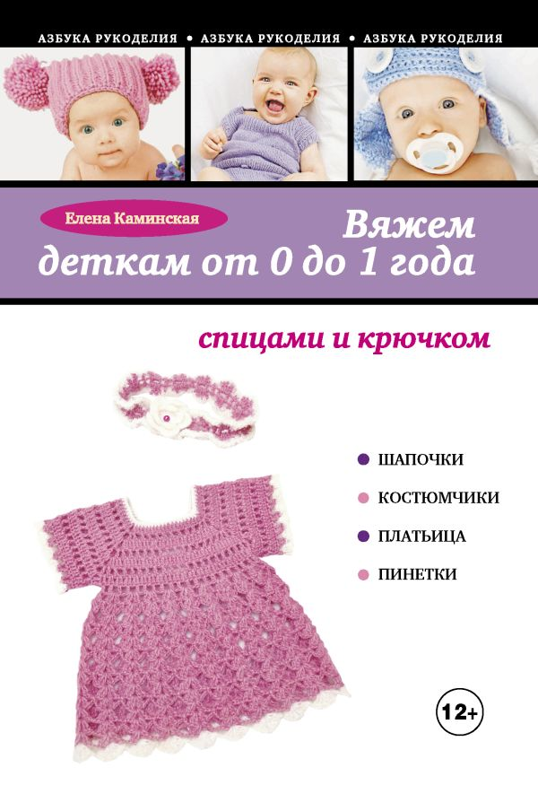 Вяжем деткам от 0 до 1 года спицами и крючком Каминская Е.А.