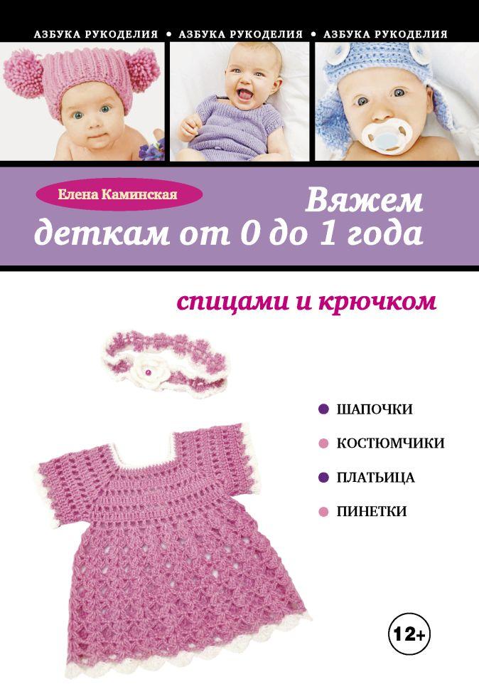 Каминская Е.А. - Вяжем деткам от 0 до 1 года спицами и крючком обложка книги