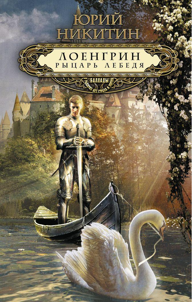 Никитин Ю.А. - Лоенгрин, рыцарь Лебедя обложка книги