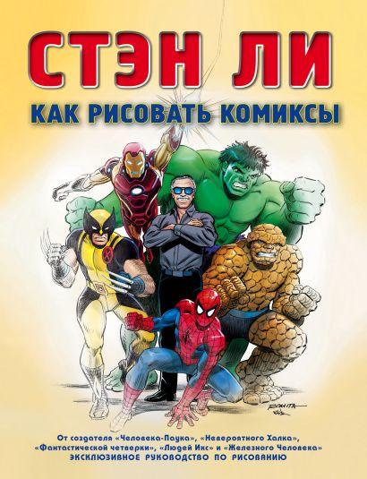 Как рисовать комиксы: эксклюзивное руководство по рисованию - фото 1