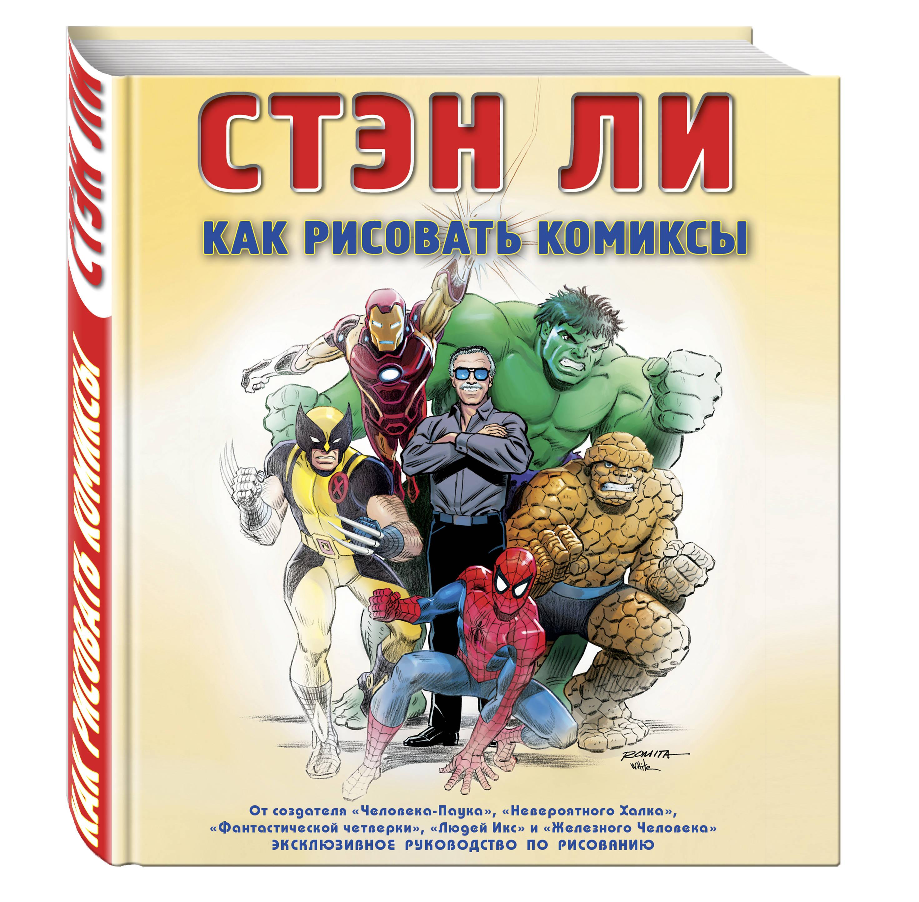Стэн Ли Как рисовать комиксы: эксклюзивное руководство по рисованию ли с как рисовать комиксы эксклюзивное руководство по рисованию