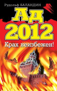 Крах 2012. Как пережить Конец Света