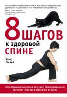 Гоклей Э. - 8 шагов к здоровой спине' обложка книги