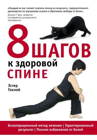 Гоклей Э. - 8 шагов к здоровой спине обложка книги