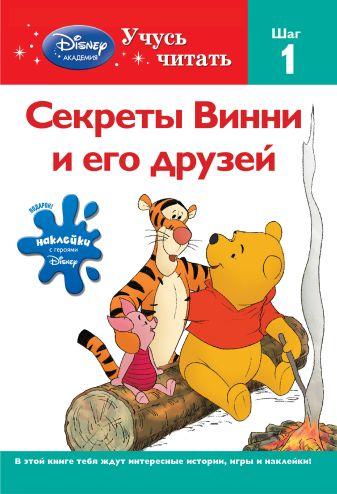 Секреты Винни и его друзей. Шаг 1 (Winnie the Pooh)