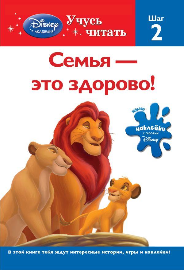 Семья – это здорово! Шаг 2 (The Lion King)
