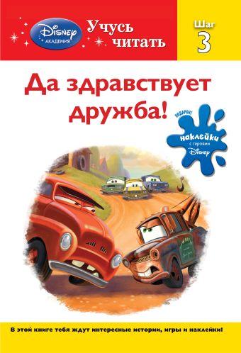Да здравствует дружба! Шаг 3 (Cars)