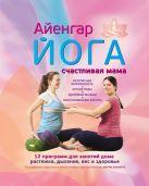 Шифферс М.Е. - Айенгар йога Счастливая мама' обложка книги