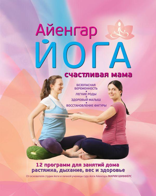 Айенгар йога Счастливая мама Шифферс М.Е.