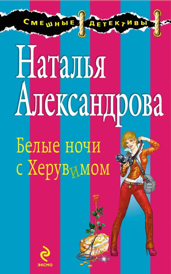 Белые ночи с Херувимом Александрова Н.Н.